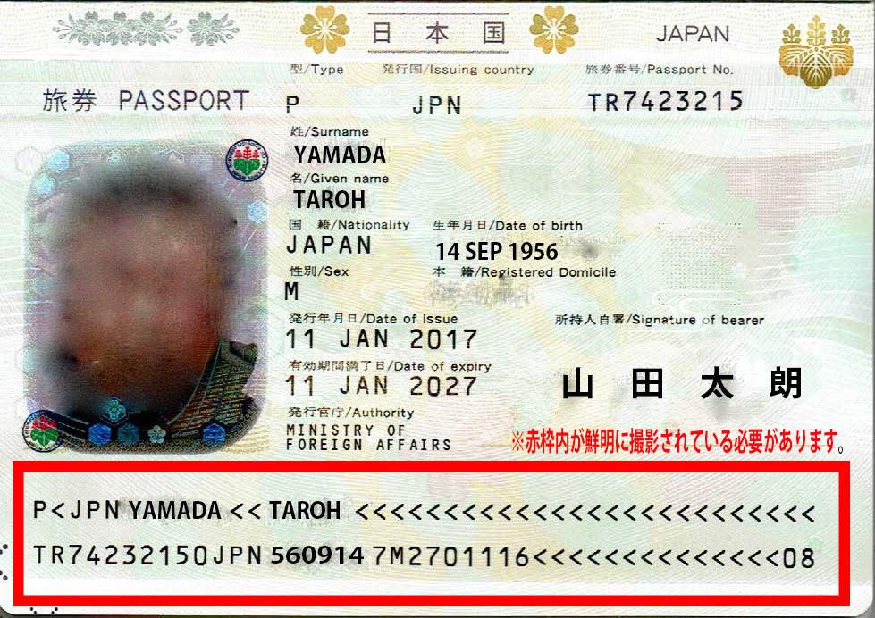 パスポート生体ページ