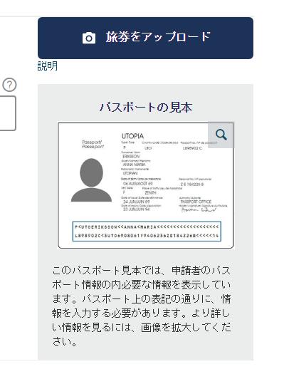 ESTA パスポートのアップロード