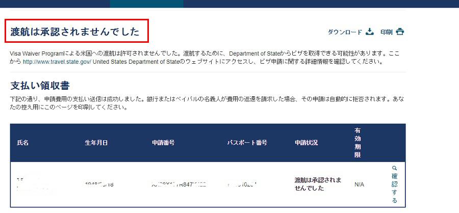 ESTAの申請状況3 ESTA 認証は承認されませんでした