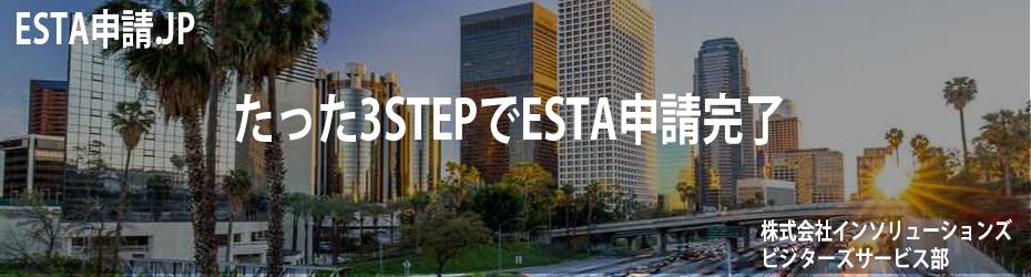 たった3STEPでエスタ申請完了