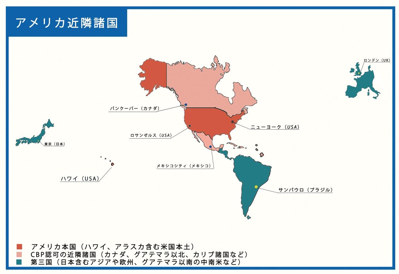 地理的定義~アメリカ、アメリカ近隣諸国、その他の地域 地図