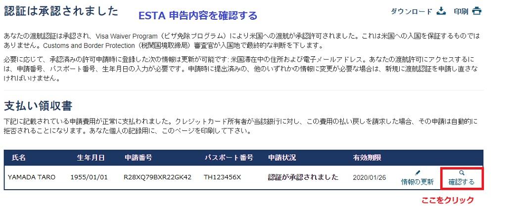 ESTA 申告内容の確認 手順1