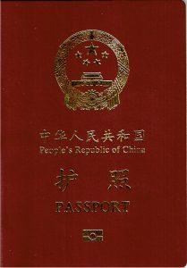 中華人民共和国のEパスポート