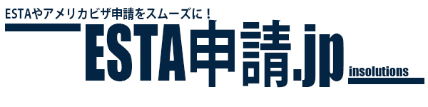 ESTA申請.JP インソリューションズ お問い合わせは 03-6240-0882