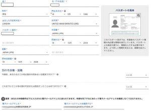 ESTAのメール認証